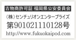 iPodを売るならiPod買取専門店、福岡iPod買取ドットコムへ!iPod touch,iPod nano,iPod classic