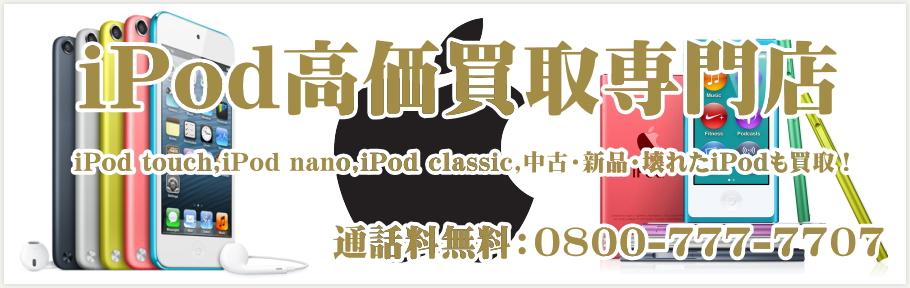 福岡iPod買取ドットコム-iPodを売るならiPod買取専門店、福岡博多iPod買取ドットコムへ!iPod touch,iPod nano,iPod classic,中古・新品・壊れたiPodも買取!