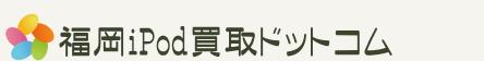 福岡iPod買取ドットコム-iPodを売るならiPod買取専門店、福岡iPod買取ドットコムへ!