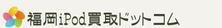 iPodを売るならiPod買取専門店、福岡iPod買取ドットコムへ!